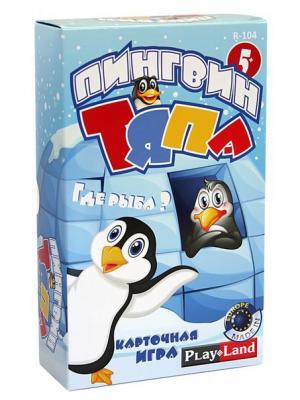 Карточна игра  Пингвин Тпа PLAY LAND. Цвет: синий