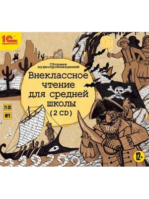 1С:Аудиокниги. Внеклассное чтение для средней школы. Сборник аудиокниг на 2CD 1С-Паблишинг. Цвет: белый