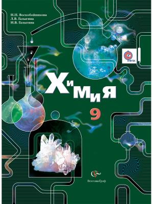 Химия. 9 кл. Учебник. Изд.1 Вентана-Граф. Цвет: белый