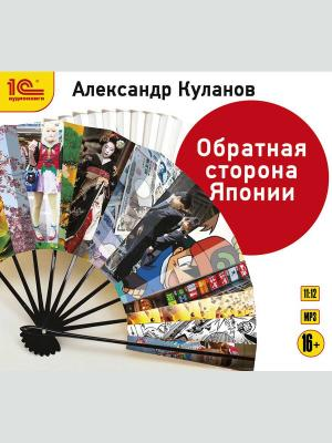 1С: Аудиокниги. Александр Куланов. Обратная сторона Японии. 1С-Паблишинг. Цвет: белый