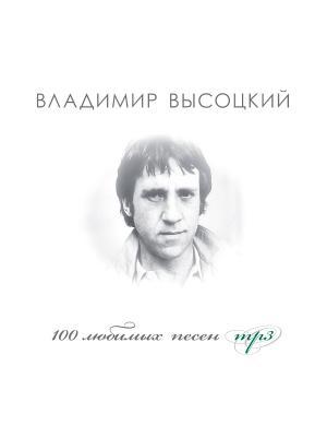 100 любимых песен. Владимир Высоцкий RMG. Цвет: прозрачный