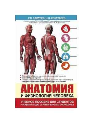 Анатомия и физиология человека. Учебное пособие для студентов Издательство АСТ. Цвет: белый