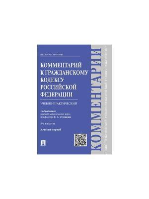 Комментарий к Гражданскому кодексу РФ (учебно-практический) Ч.1. Проспект. Цвет: белый
