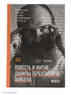 Повесть и житие Данилы Терентьевича Зайцева Альпина нон-фикшн. Цвет: белый