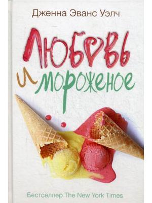 Любовь и мороженое Рипол-Классик. Цвет: белый