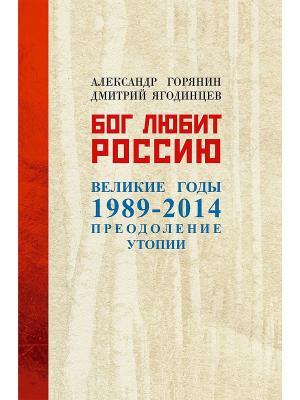 Бог любит Россию. Великие год 1989-2014. Преодоление утопии Рипол-Классик. Цвет: белый
