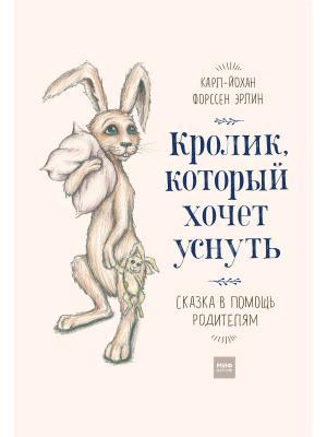Кролик, который хочет уснуть. Сказка в помощь родителям Издательство Манн, Иванов и Фербер. Цвет: белый