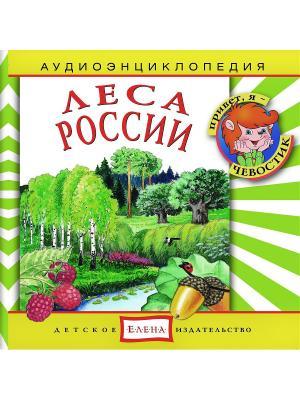Леса России Детское издательство Елена. Цвет: желтый, зеленый