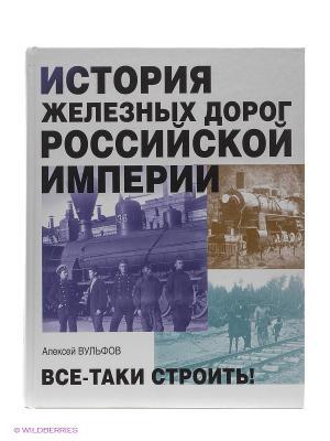 История железных дорог Российской империи Рипол-Классик. Цвет: белый