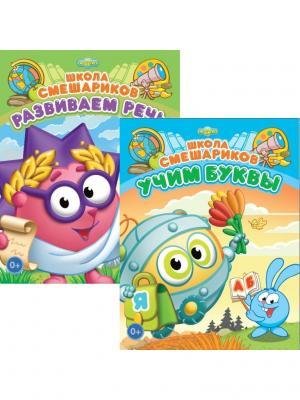 Школа Смешариков. Развивающие книги. Бандл №2 НД плэй. Цвет: голубой, зеленый, оранжевый