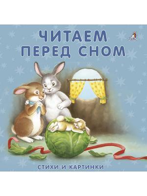 Комплект для малыша Издательство Робинс. Цвет: зеленый, фиолетовый