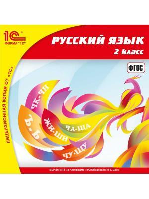 1С:Школа. Русский язык, 2 класс. (Jewel) 1С-Паблишинг. Цвет: белый
