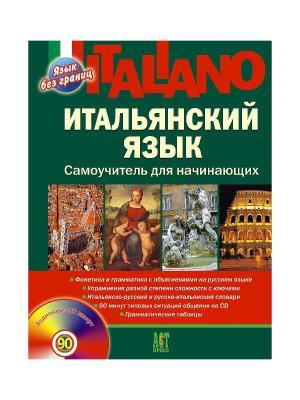 Итальянский язык. Самоучитель для начинающих + CD Язык без границ. Цвет: зеленый