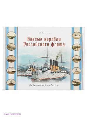 Боевые корабли Российского флота. От Балтики до Порт-Артура Белый город. Цвет: белый