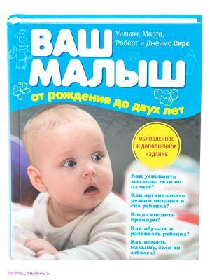 Ваш малыш от рождения до двух лет Эксмо. Цвет: голубой