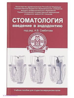 Стоматология: введение в эндодонтию: учеб. пособие Феникс. Цвет: белый