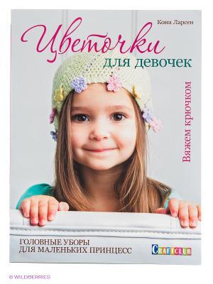 Цветочки для девочек: головные уборы маленьких принцесс: вяжем крючком КОНТЭНТ. Цвет: белый