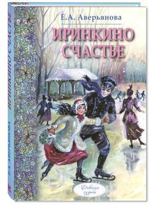 Иринкино счастье Энас-Книга. Цвет: серо-голубой