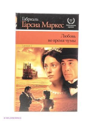 Любовь во время чумы Издательство АСТ. Цвет: оранжевый
