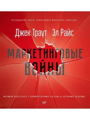 Маркетинговые войны. Новое издание ПИТЕР. Цвет: красный