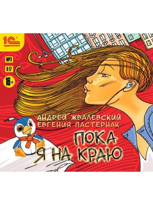 1С:Аудиокниги. Андрей Жвалевский. Евгения Пастернак. Пока я на краю. 1С-Паблишинг. Цвет: белый