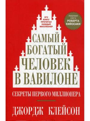 Самый богатый человек в Вавилоне. 4-е изд Попурри. Цвет: красный