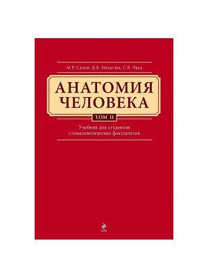 Анатомия человека. Учебник для студентов стоматологических факультетов в 3-х т. Том 2 Эксмо. Цвет: белый