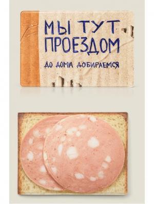 Набор Чехол на проездной Мы тут проездом и Обложка студенческий Бутерброд Бюро находок. Цвет: бежевый, бледно-розовый
