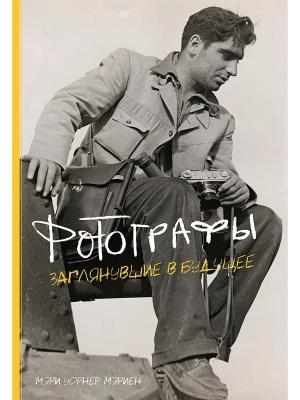 Фотографы. Заглянувшие в будущее Издательство КоЛибри. Цвет: белый