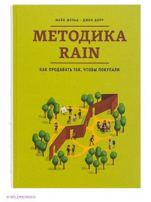 Методика RAIN. Как продавать так, чтобы покупали Издательство Манн, Иванов и Фербер. Цвет: зеленый