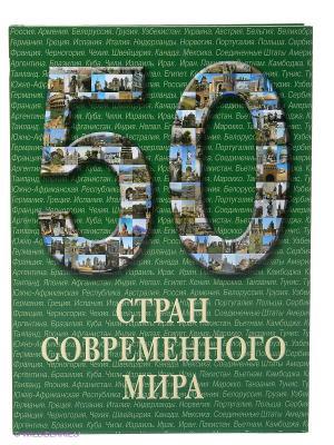 50 стран современного мира Белый город. Цвет: белый
