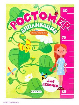 Ростомер-аппликация для девочек: книжка-мастерилка Феникс-Премьер. Цвет: белый