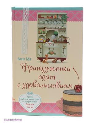 Француженки едят с удовольствием. Уроки любви и кулинарии от современной Джулии Чайлд Эксмо. Цвет: бежевый