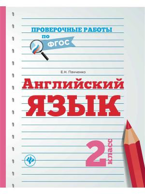Английский язык 2 класс Феникс. Цвет: белый