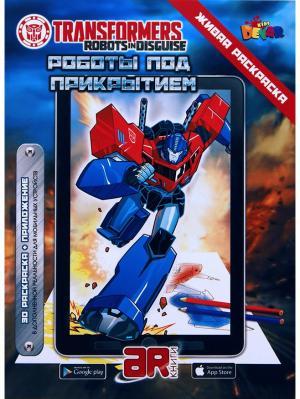 Живая раскраска: Трансформеры: Роботы под прикрытием DEVAR. Цвет: темно-синий, красный, синий