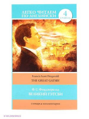 Великий Гэтсби. The Great Gatsby Издательство АСТ. Цвет: голубой, бежевый, белый