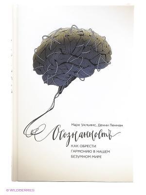 Осознанность. Как обрести гармонию в нашем безумном мире Издательство Манн, Иванов и Фербер. Цвет: белый