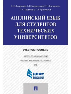 Английский язык для студентов технических вузов. Уч. пос. Проспект. Цвет: белый