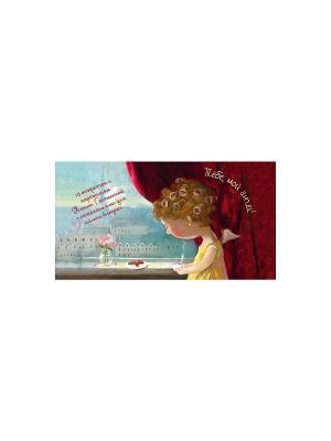 Тебе, мой ангел. 15 открыток на перфорации (нов.оф.1) Эксмо. Цвет: коричневый