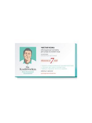 Dr. KOZHEVATKIN ОБОГАЩЁННЫЙ КОКТЕЙЛЬ ДЛЯ УХОДА ЗА КОЖЕЙ ЛИЦА ЧИСТАЯ КОЖА, 2 МЛ №7 АМПУЛЫ. Цвет: серо-зеленый