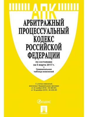 Арбитражный процессуальный кодекс Российской Федерации по сост. на 25.03.17 с таблицей изменений. Проспект. Цвет: белый