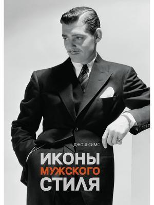 Иконы мужского стиля Издательство КоЛибри. Цвет: белый