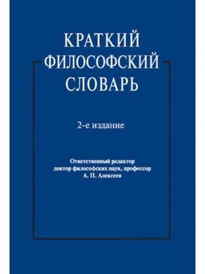Краткий философский словарь. 2-е издание. Проспект. Цвет: белый