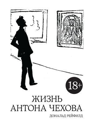 Жизнь Антона Чехова Издательство КоЛибри. Цвет: белый