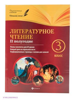 Литературное чтение. 3 класс. II полугодие: планы-конспекты Феникс. Цвет: красный