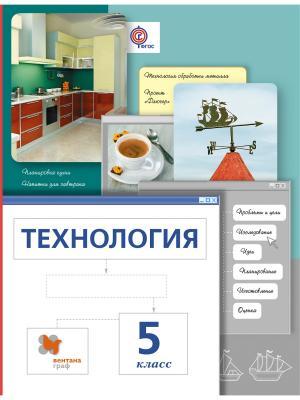 Технология. 5 кл. Учебник. Издание. 4 Вентана-Граф. Цвет: белый