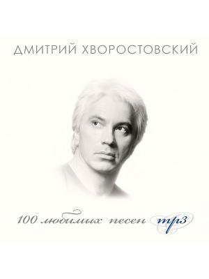 100 любимых песен. Дмитрий Хворостовский (компакт-диск MP3) RMG. Цвет: белый