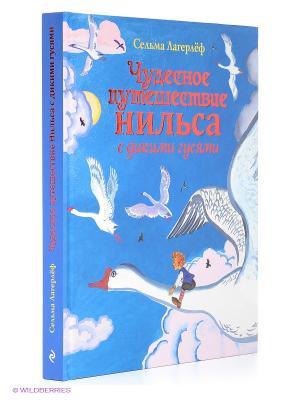 Чудесное путешествие Нильса с дикими гусями Эксмо. Цвет: голубой
