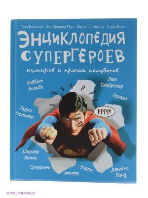 Энциклопедия супергероев Издательство CLEVER. Цвет: белый