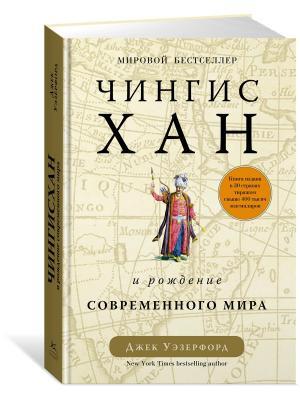 Чингисхан и рождение современного мира Издательство КоЛибри. Цвет: белый